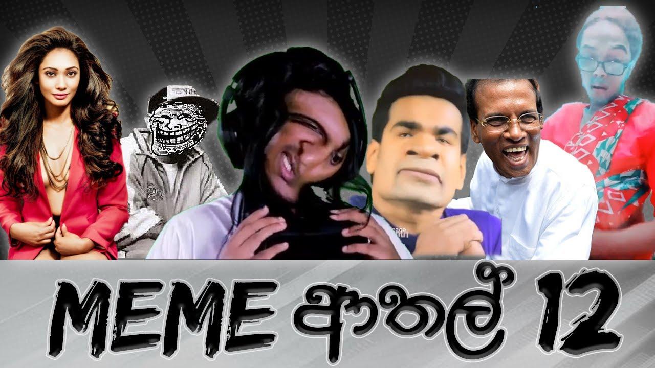 Sinhala Meme Review #12 | මීම් ආතල් 😂 | Joker