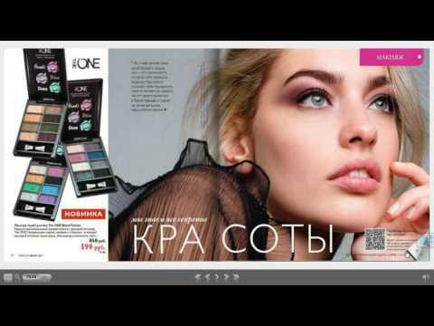 Фаберлик каталог в Казахстане №-11 за 2017 смотреть онлайниз YouTube · С высокой четкостью · Длительность: 4 мин37 с  · Просмотров: 552 · отправлено: 04/07/2017 · кем отправлено: Фаберлик \ Faberlic Консультант