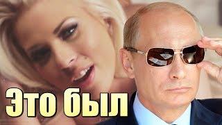 ВЛАДИМИР ПУТИН СНИМАЛСЯ В НОВОМ КЛИПЕ ГРУППЫ ЛЕНИНГРАД !!!