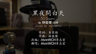 """黑夜問白天 53 Dawns"""" by JJLIN 林俊傑 (Remix & Cover by AlvinWCH)"