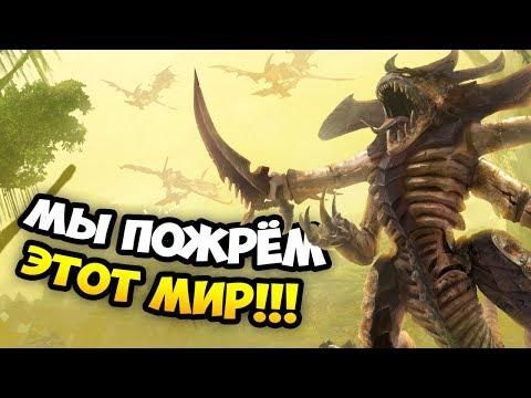 НОВАЯ РАСА ТИРАНИДОВ в 4X стратегии Warhammer 40,000: Gladius - Tyranids