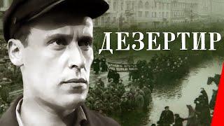 Дезертир (1933) Полная версия