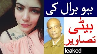 pakistani actor babu baral daughter tabeer baral pic leaked  | #tabeer #baral