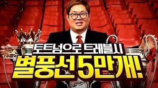 토트넘으로 트레블성공시 별풍선5만개!! 레전드 갑니다ㅋㅋ 위닝일레븐2019 PES2019
