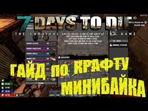 7 Days To Die гайд по крафту минибайка