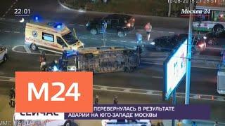Смотреть видео Серьезное ДТП произошло на западе Москвы - Москва 24 онлайн