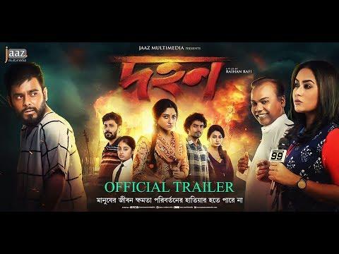 Dohon Official Trailer | Siam | Puja | Momo | Babu | Raihan Rafi |  Abdul Aziz | Jaaz Multimedia