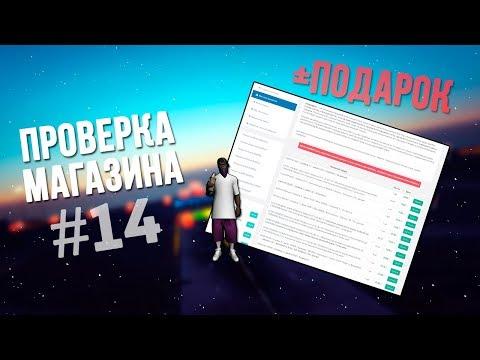 #14 ПРОВЕРКА МАГАЗИНА АККАУНТОВ - SAMPLOG.RU + ПОДАРОК