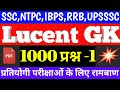1000 लुसेंट सामान्य ज्ञान -1| Gktoday | Gk Questions And Answers | Gk In Hindi | General Knowledge