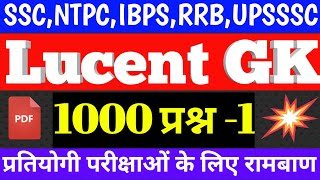 General knowledge | Lucent Gk Pdf -1 | bankersadda | gk question answer | gk in hindi | gktoday