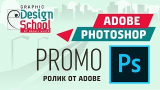 Promo Adobe Photoshop CC 2018 / Промо видео от Adobe