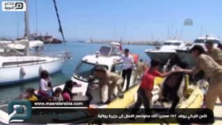 مصر العربية   الأمن التركي يوقف 182 مهاجرا أثناء محاولتهم التسلل إلى جزيرة يونانية