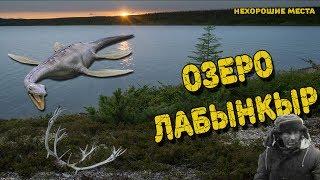 Страшные места России: Озеро Лабынкыр. Якутия.