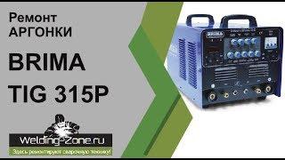 Сварочный аппарат Brima TIG 315P AC/DC және оның жөндеу | Аймақ-Пісіру.РФ дәнекерлеу аппаратын жөндеу