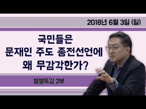 국민들은 문재인 주도 종전선언에 왜 무감각한가? [별별특강] ② (2018.06.03) 2부