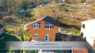 Каркасные дома в Сочи - отзыв о строительстве компании Медведь(, 2016-06-04T17:07:37.000Z)