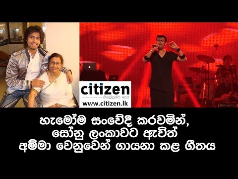 Sonu Reminds his Mother | Sonu Nigam Live in Sri Lanka 2017 - www.citizen.lk