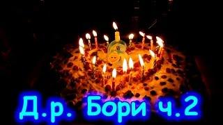 Семья Бровченко. Д.р. Бори (ч.2). Салют, подарки, игры, торт. (12.16г.)