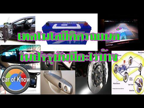 เทคโนโลยีติดรถยนต์ในปัจจุบันมีอะไรบ้าง | Car of Know