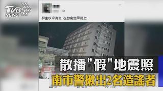 散播「假」地震照 南市警揪出2名造謠者