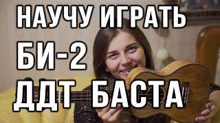 Как играть на укулеле Би-2, Баста, ДДТ. Разбор песен от Masha Sound