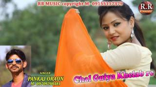 CHAL GUIYA KHELAB RE | New Nagpuri Song 2017 | Singer- Pankaj Oraon | RR Music