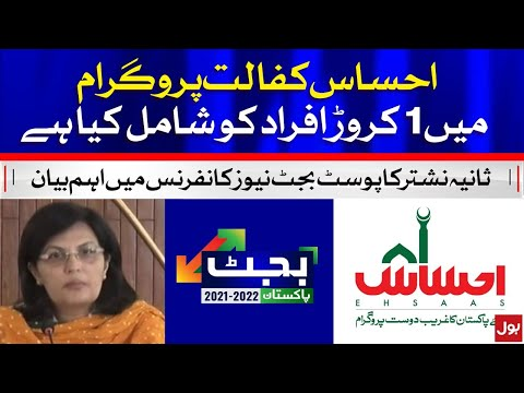 Important Speech of Sania Nishtar about Ehsaas Program in Post Budget Press Conference