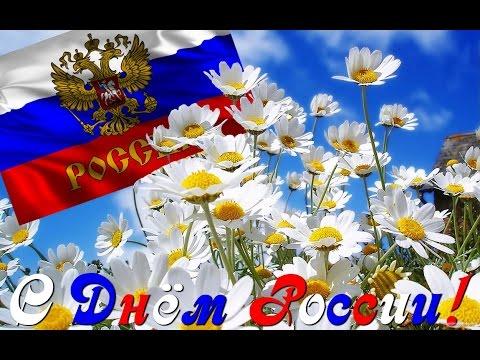 12 июня! С Днём России!