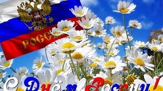 С Праздником Днем России