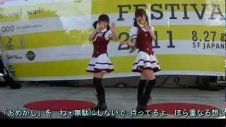 2011 J-POP Summit Festival Version(歌詞付き) --- (前)DANCEROIDの愛...