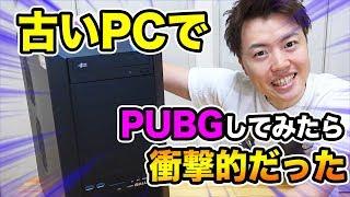 【検証】古いゲーミングPCと新しいゲーミングPCでPUBGしてみたらどれだけ違うのか!衝撃的だった!