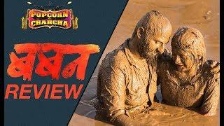 Baban Review   Bhaurao Karhade   Bhausaheb Shin...