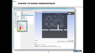 Видеоурок CADFEM VL1122 - Mодель VOF решателя ANSYS Fluent