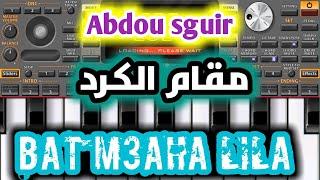 Chab Abdou Sguire Bat M3aha Lila-الشاب عبدو صغير بت معاها ليلة  - org 2020