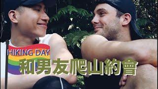 和男友爬山約會 『GAY COUPLE HIKING』 [Vlog2]  拇指山台北最高的五座山之一