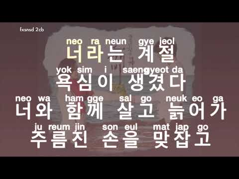[KARAOKE] Ailee - I'll Go to You Like The First Snow (첫논처럼 너에게가겠다) [Goblin OST]