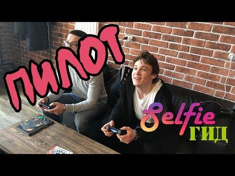 SelfieГИД 1 серия 1 сезон (пилот)