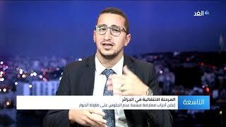 مالك بلقاسم: لجنة الحوار الجزائرية هدفها الوصول للسلطة بـ
