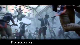 Литерал (Literal): Assasin's Creed Unity