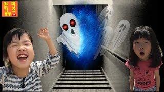 할로윈 지하실 유령! 지하실유령 지하실에서 모모귀신의 집을 발견했어요! 모모귀신이 살고 있는 지하실 basement Ghost l ghost adventure