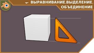 Урок по Blender - Выравнивания, выделения, объединения Часть 1