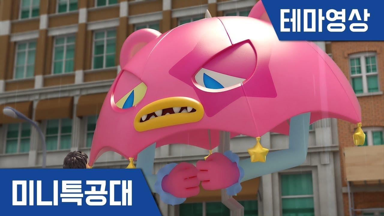 [미니특공대:슈퍼공룡파워] 테마영상 - 오해가 만든 괴물