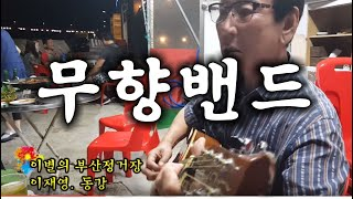 02 Live, Korean old traditional song 흘러간 옛 노래(통기타반주) - 이재영.동강선생