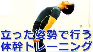 立った姿勢で行う体幹トレーニング thumbnail