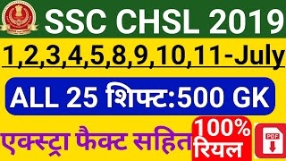SSC CHSL 2019 ALL 25 Shift GK | SSC CHSL 2019 ALL SHIFT QUESTIONS PDF