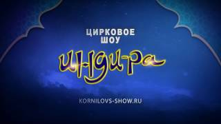 "Цирковое шоу ""Инди-Ра"""