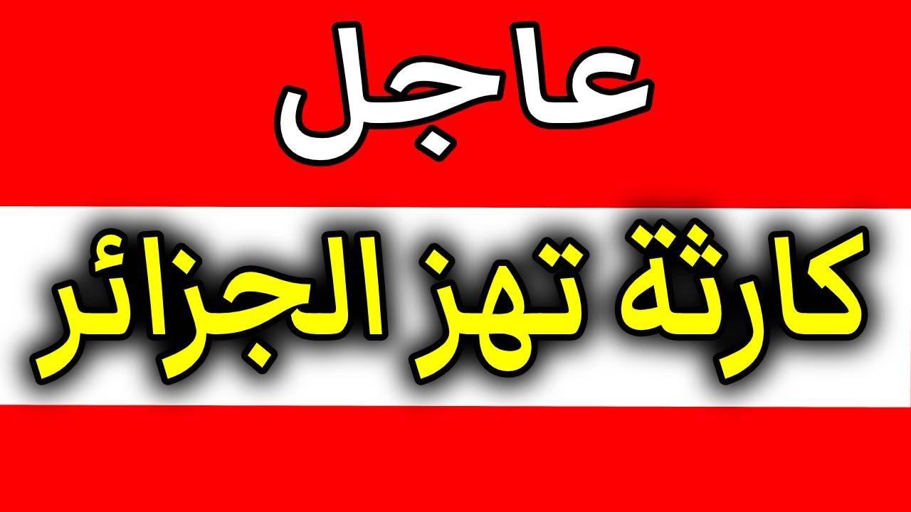 !!! خبر عاجل: خبراء يحـ ,ـذرون الجزائر من كــ ,,ـارثة جديدة