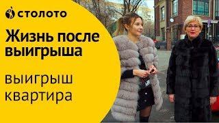 Столото ПРЕДСТАВЛЯЕТ | Победитель Жилищной лотереи - Руфина Исмаилова | Выигрыш - квартира