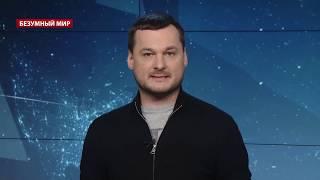 Download Репрессии по-путински, Безумный мир Mp3 and Videos