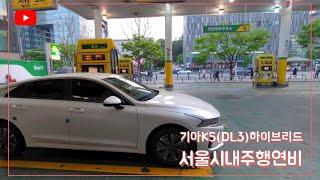 기아 K5(DL3)하이브리드 서울시내주행 연비 테스트 …